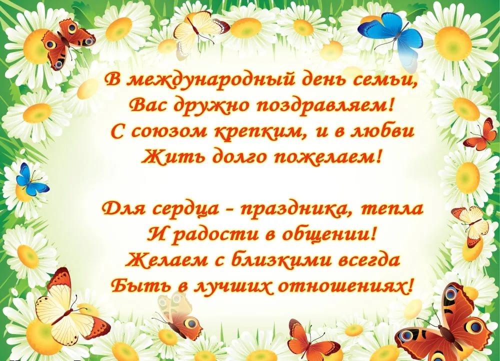 Международный день семьи поздравления, для форумов